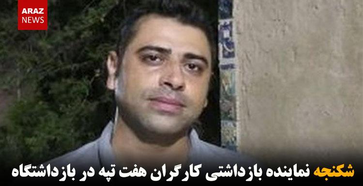 شکنجه نماینده بازداشتی کارگران هفت تپه در بازداشتگاه