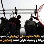 بیانیه تشکیلات مقاومت ملی آزربایجان در خصوص اعدامهای کورکورانه و وضعیت نگرانکننده زندانیان سیاسی عرب...