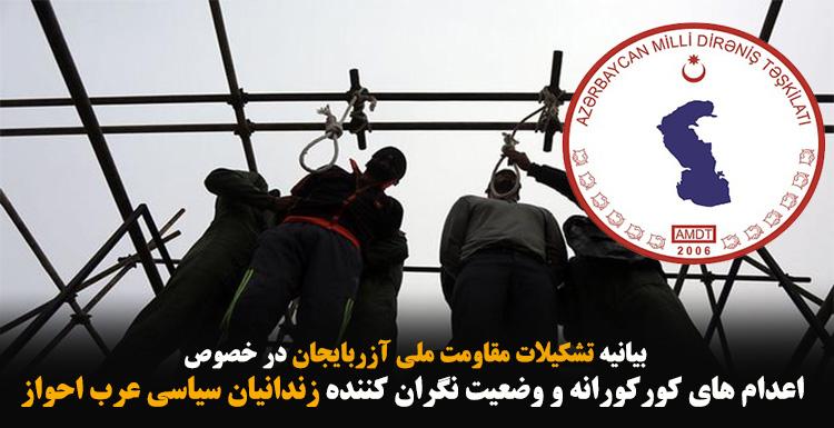 بیانیه تشکیلات مقاومت ملی آزربایجان در خصوص اعدامهای کورکورانه و وضعیت نگرانکننده زندانیان سیاسی عرب احواز