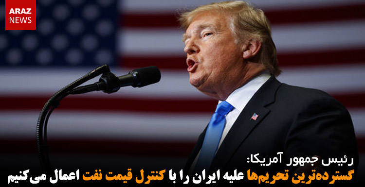 گستردهترین تحریمها علیه ایران را با کنترل قیمت نفت اعمال میکنیم