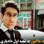 احضار محمد خاکپور به شعبه اول دادیاری شهر اردبیل