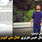 تائید حکم یک سال حبس تعزیری فعال ملی کیومرث اسلامی