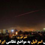 حمله هوایی اسرائیل به مواضع نظامی ایران در سوریه
