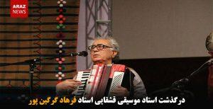 درگذشت استاد موسیقی قشقایی استاد فرهاد گرگین پور