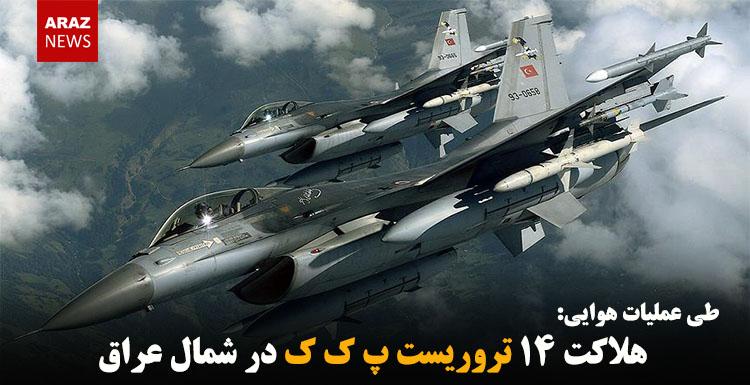 هلاکت ۱۴ تروریست پ ک ک در شمال عراق