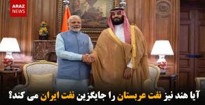 آیا هند نیز نفت عربستان را جایگزین نفت ایران می کند؟