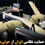 افشای اسناد حمایت نظامی ایران از حوثیها و طالبان