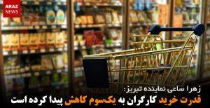 قدرت خرید کارگران به یکسوم کاهش پیدا کرده است