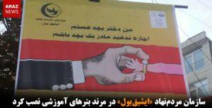 سازمان مردمنهاد «ایشیقیول» در مرند بنرهای آموزشی نصب کرد