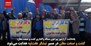 کشت و صنعت مغان در مسیر نیشکر هفتتپه هدایت میشود