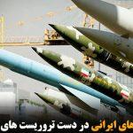 موشک های ایرانی در دست تروریست های داعش
