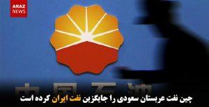 چین نفت عربستان سعودی را جایگزین نفت ایران کرده است