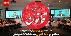 حمله روزنامه قانون به تشکیلات دیرنیش