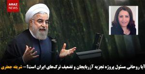 آیا روحانی مسئول پروژه تجزیه آزربایجان و تضعیف ترکهای ایران است؟- شریفه جعفری