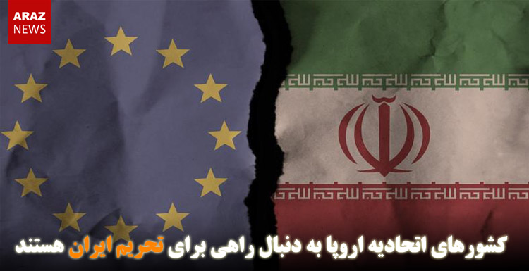 کشورهای اتحادیه اروپا به دنبال راهی برای تحریم ایران هستند