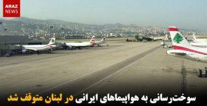 سوخترسانی به هواپیماهای ایرانی در لبنان متوقف شد