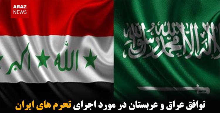 توافق عراق و عربستان در مورد اجرای تحریم های ایران