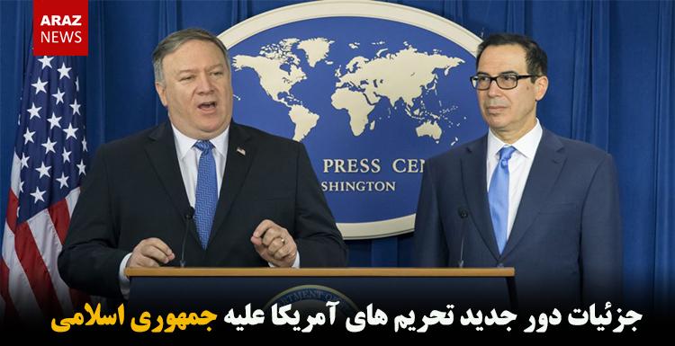جزئیات دور جدید تحریم های آمریکا علیه جمهوری اسلامی