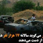 وزارت کشور میگوید سالانه ۱۷ هزار نفر در جادهها جان خود را از دست میدهند
