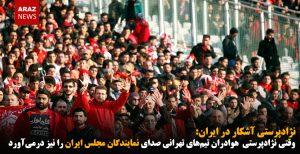وقتی نژادپرستی هوادران تیمهای تهرانی صدای نمایندگان مجلس ایران را نیز درمیآورد