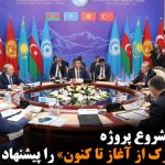 قزاقستان شروع پروژه «تمدن تورک از آغاز تا کنون» را پیشنهاد کرد