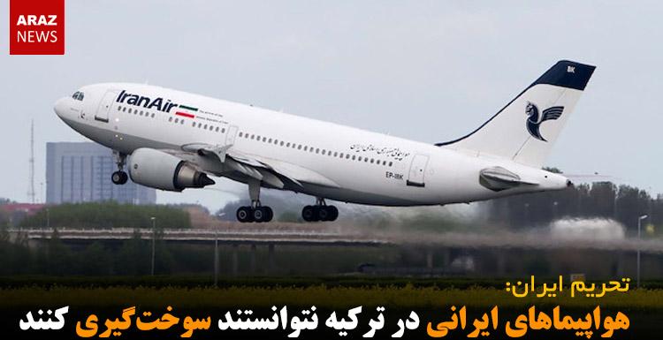 هواپیماهای ایرانی در ترکیه نتوانستند سوختگیری کنند