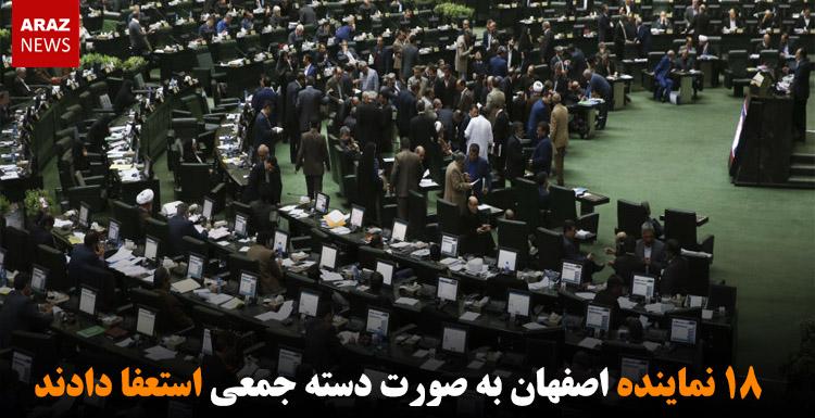 ۱۸ نماینده اصفهان به صورت دسته جمعی استعفا دادند