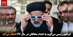 ابراهیم رئیسی میگوید به اعدام مخالفان در سال ۶۷ افتخار میکند