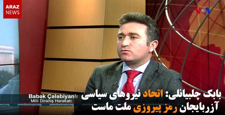 بابک چلبیانلی: اتحاد نیروهای سیاسی آزربایجان رمز پیروزی ملت ماست