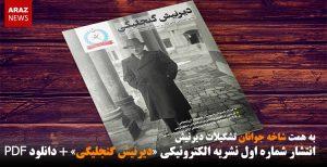انتشار شماره اول نشریه الکترونیکی «دیرنیش گنجلیگی» + دانلود PDF