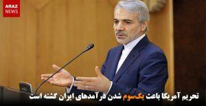 تحریم آمریکا باعث یکسوم شدن درآمدهای ایران گشته است