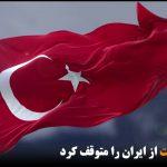تورکیه خرید نفت از ایران را متوقف کرد