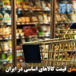 افزایش ۷۰ درصدی قیمت کالاهای اساسی در ایران