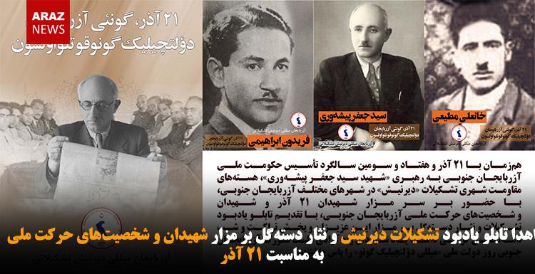اهدا تابلو یادبود تشکیلات دیرنیش و نثار دستهگل بر مزار شهیدان و شخصیتهای حرکت ملی به مناسبت ۲۱ آذر