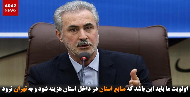 اولویت ما باید این باشد که منابع استان در داخل استان هزینه شود و به تهران نرود