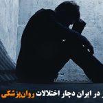 ۵/ ۱۲ میلیون نفر در ایران دچار اختلالات روانپزشکی هستند