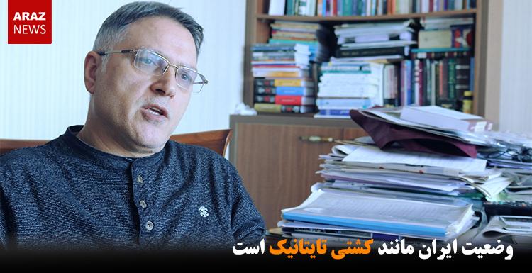 وضعیت ایران مانند کشتی تایتانیک است