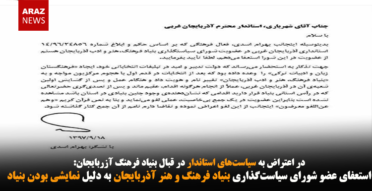 استعفای عضو شورای سیاستگذاری بنیاد فرهنگ و هنر آذربایجان به دلیل نمایشی بودن بنیاد