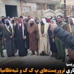 تشکیل شورای همکاری تروریستهای پ ک ک و شبهنظامیان وابسته به ایران