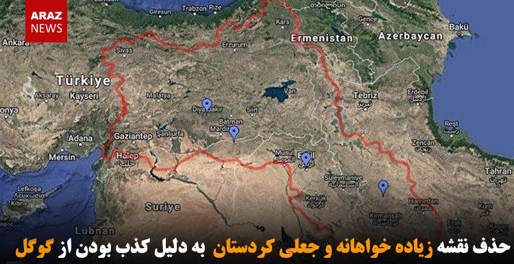 حذف نقشه زیاده خواهانه و جعلی کردستان به دلیل کذب بودن از گوگل