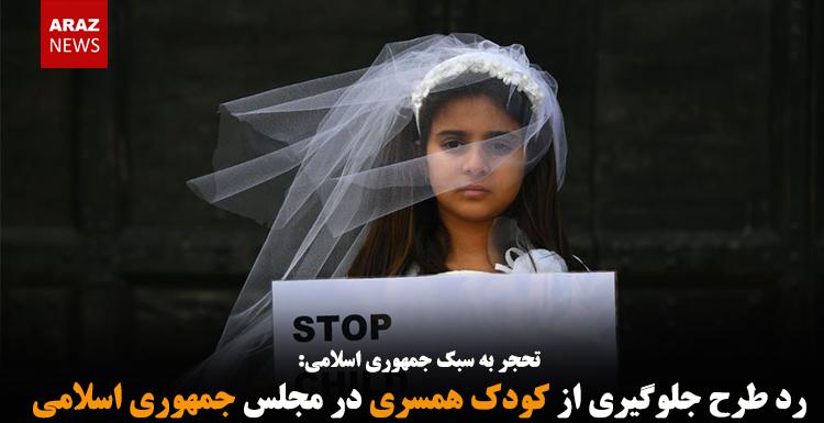 رد طرح جلوگیری از کودک همسری در مجلس جمهوری اسلامی