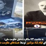 ادای احترام به شهدای قیام ۸۵ سولدوز توسط هستههای مقاومت دیرنیش در سولدوز