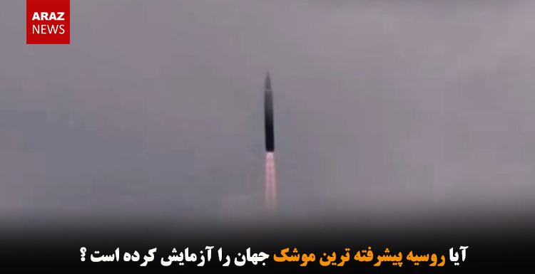 آیا روسیه پیشرفته ترین موشک جهان را آزمایش کرده است؟