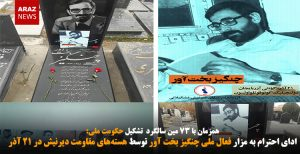 ادای احترام به مزار فعال ملی چنگیز بخت آور توسط هستههای مقاومت دیرنیش در ۲۱...