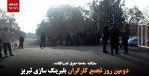 دومین روز تجمع کارگران بلبرینگ سازی تبریز