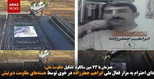 ادای احترام به مزار فعال ملی ابراهیم جعفرزاده در خوی توسط هستههای مقاومت دیرنیش