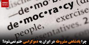 چرا پادشاهی مشروطه در ایران به دموکراسی ختم نمیشود؟