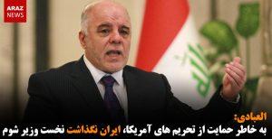 العبادی: به خاطر حمایت از تحریم های آمریکا، ایران نگذاشت نخست وزیر شوم