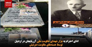 ادای احترام به مزار شهدای حکومت ملی در اردبیل توسط هستههای مقاومت دیرنیش