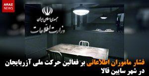 فشار ماموران اطلاعاتی بر فعالین حرکت ملی آزربایجان در شهر سایین قالا